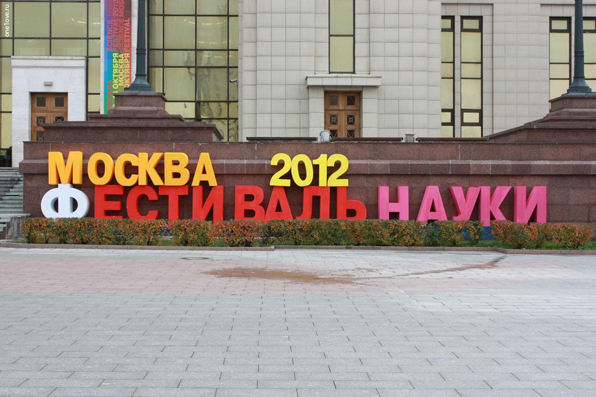 фестиваль наук москва