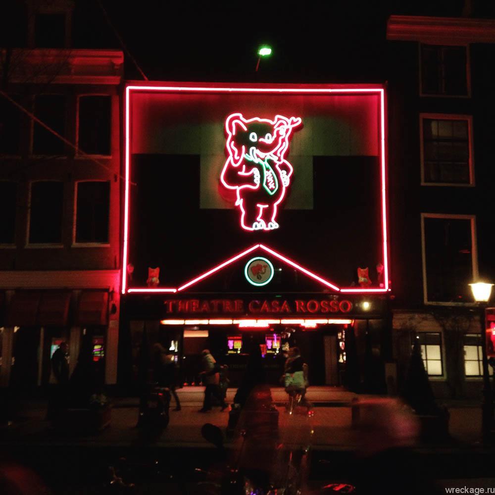 amsterdam-porno-teatr