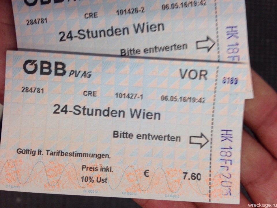 билеты метро вены