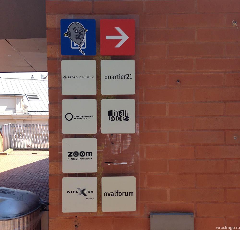 MuseumsQuartier навигация