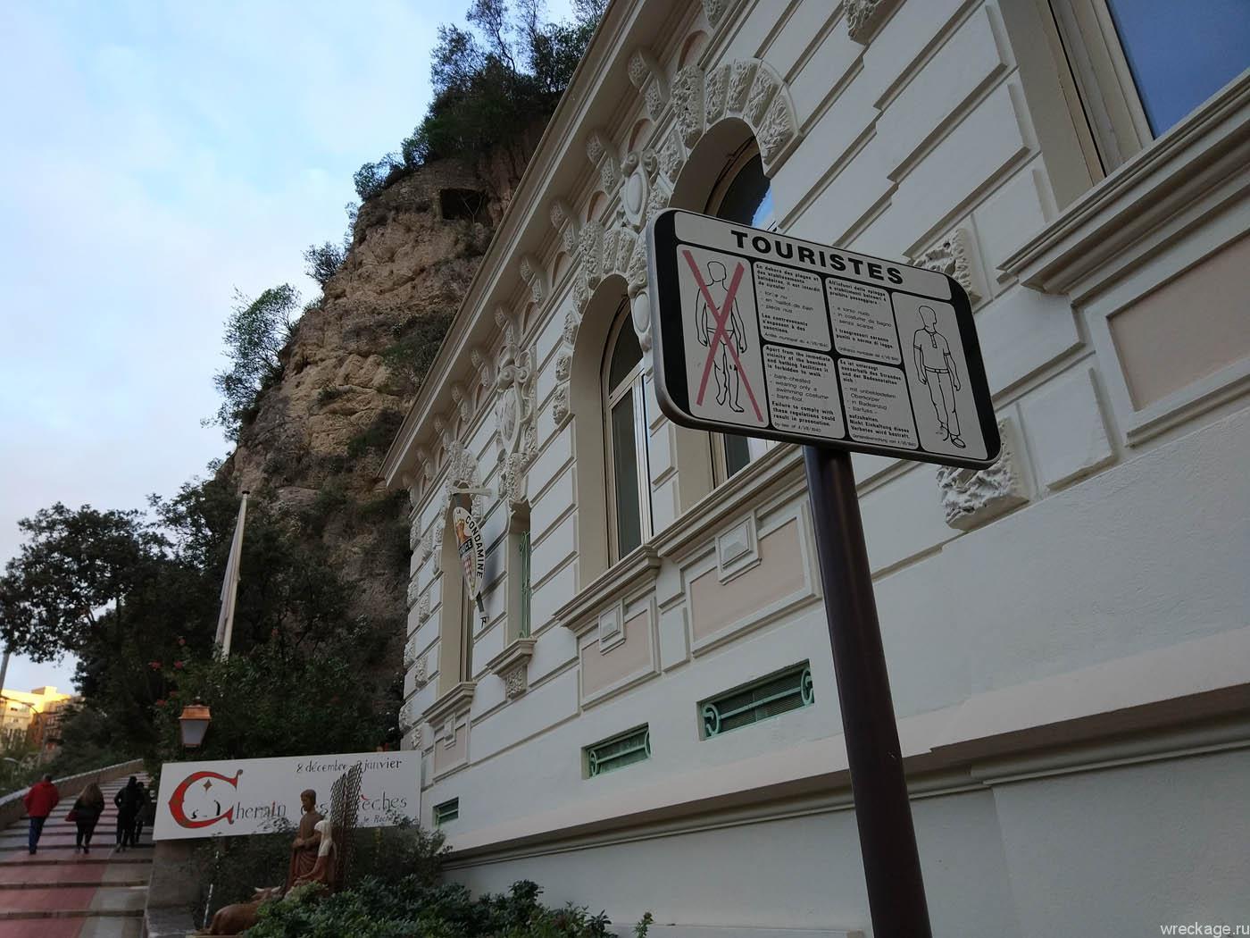 дорога а старый город монако