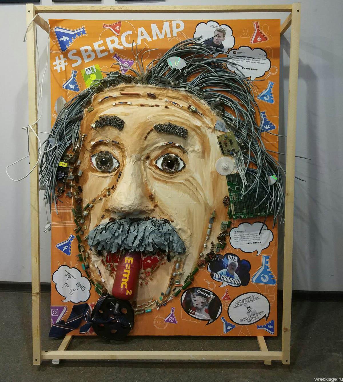 Эйнштейн на Sbercamp