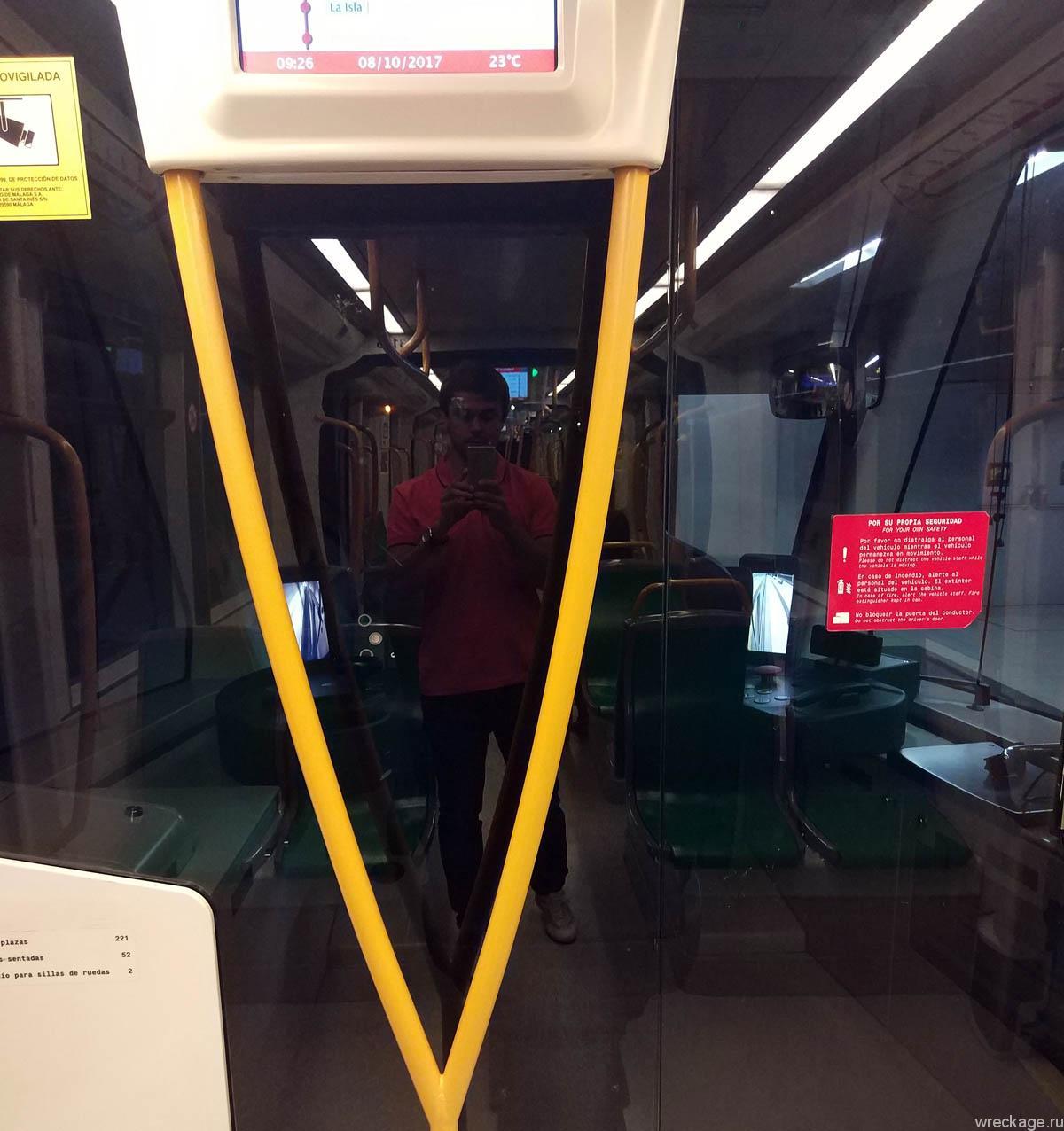 метро малаги