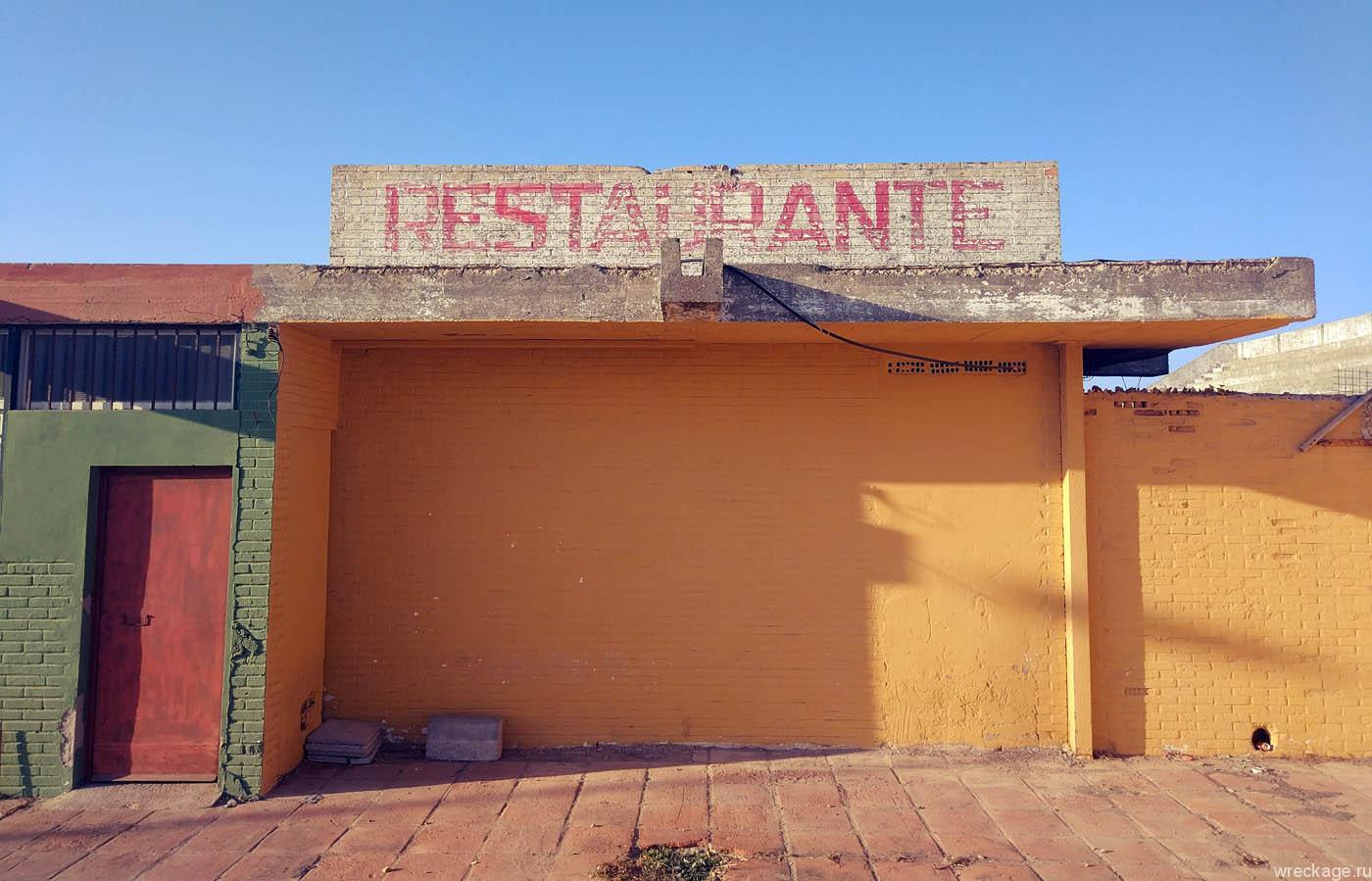 ресторан ла линея