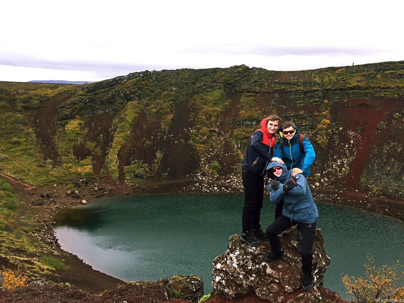 керид кратерное озеро и мы