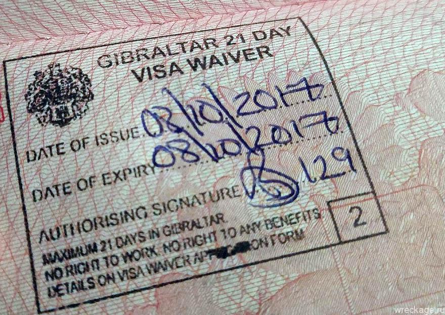 виза для гибралтара