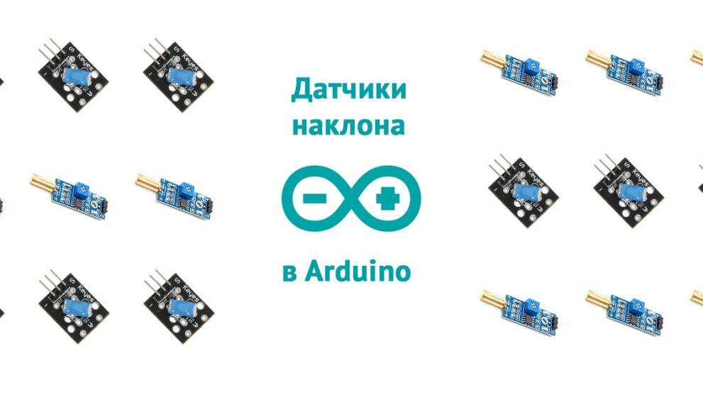 Датчики наклона KY-020 и SW-520D для Arduino