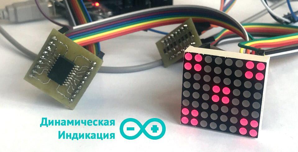 Динамическая индикация в Arduino, на примере led-матрицы 8х8 + uln2803
