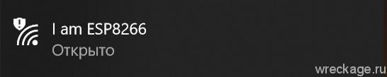 esp8266 - Быстрый старт в Arduino IDE. Поднимаем сервер с HTML