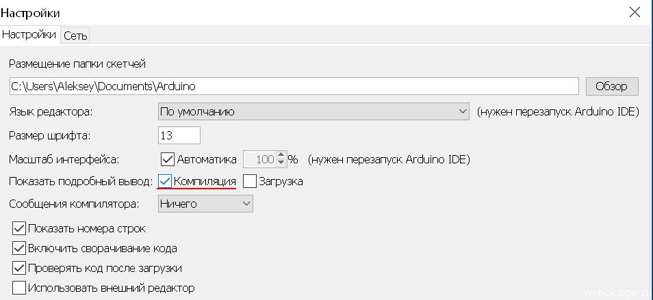 Proteus. Как добавить платы Arduino и получить прошивку hex в IDE