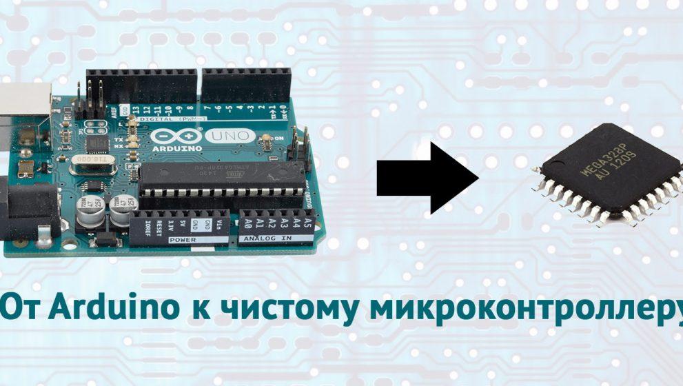 Как перейти от Arduino к серийному образцу. Минимальная обвязка AtMega 328