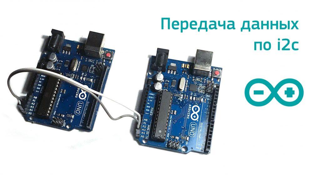 i2c передача данных между двумя arduino. Передаём числа float и int