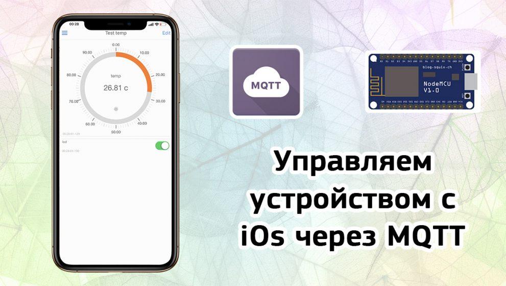 MQTT на телефоне с IOS. Управляем умным домом в среде Arduino