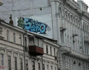 граффити одесса