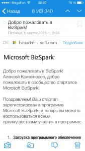 microsoft bizspark ПО azure
