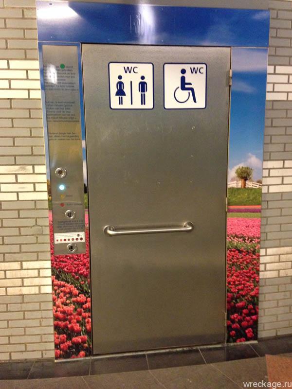 Туалет в амстердаме