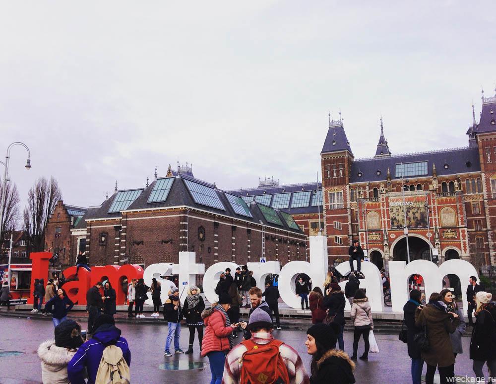 буквы амстердам