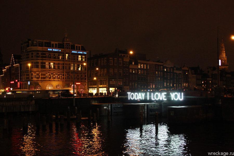 сегодня я люблю тебя амстердам