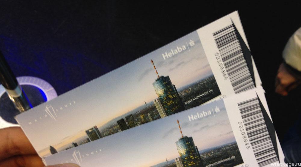 билеты франкфурт