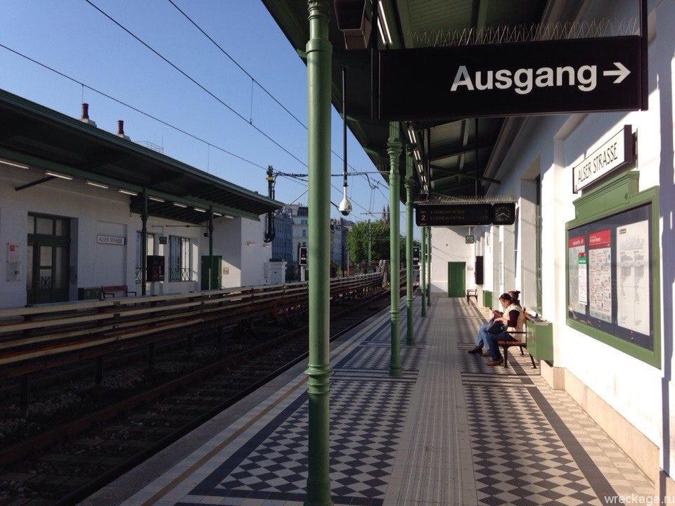 станция метро alser strasse