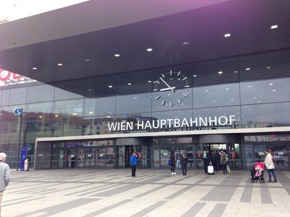 Главный вокзал Вены