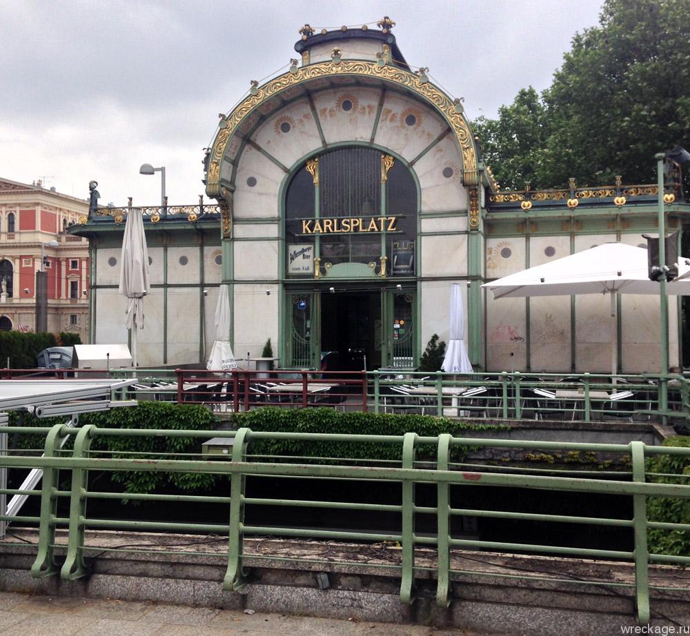 площадь Карлплатц Вена