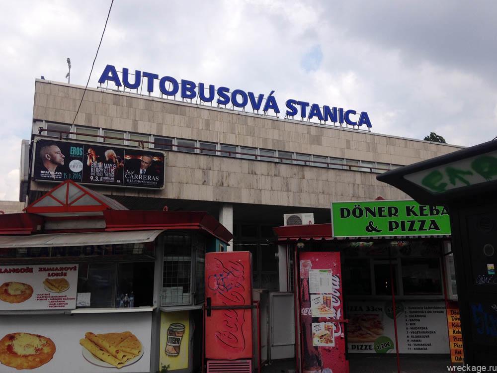 Автовокзал Братиславы