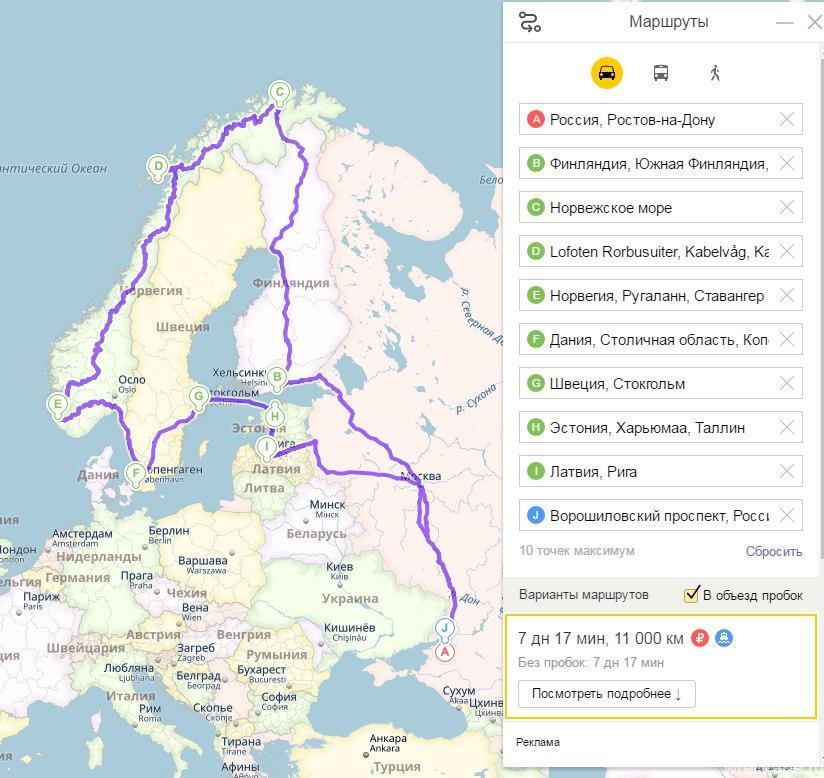 Вокруг Норвегии