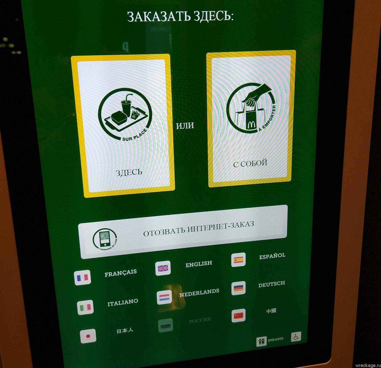 русский язык в терминале франция