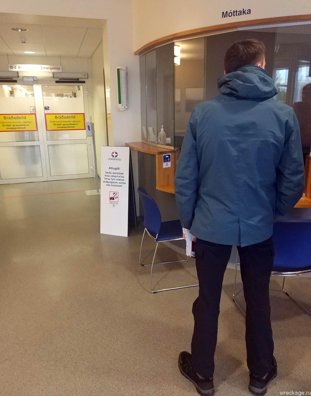 страховка в исландии здоровье больница