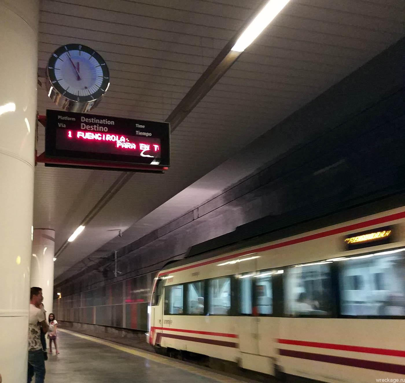 поезд в фуенжиролу