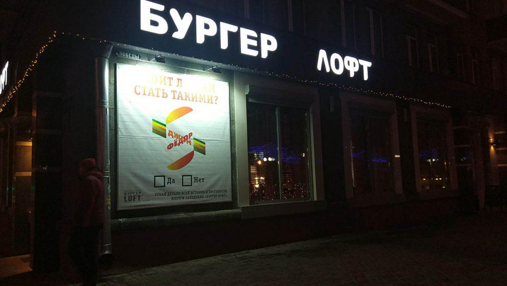 Белоруссия, Джон-Фёдор и лофт-бургеры