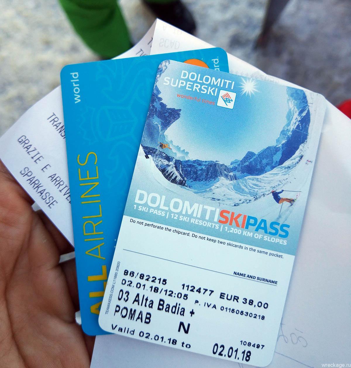 ski pass доломиты стоимость