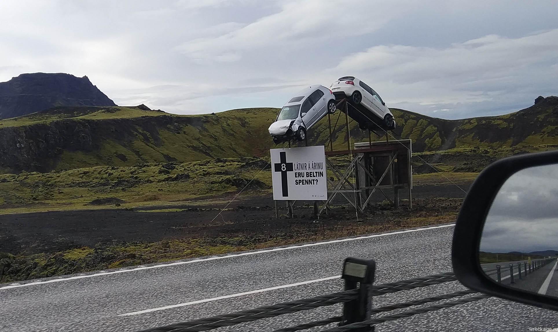 безопасные дороги исландии