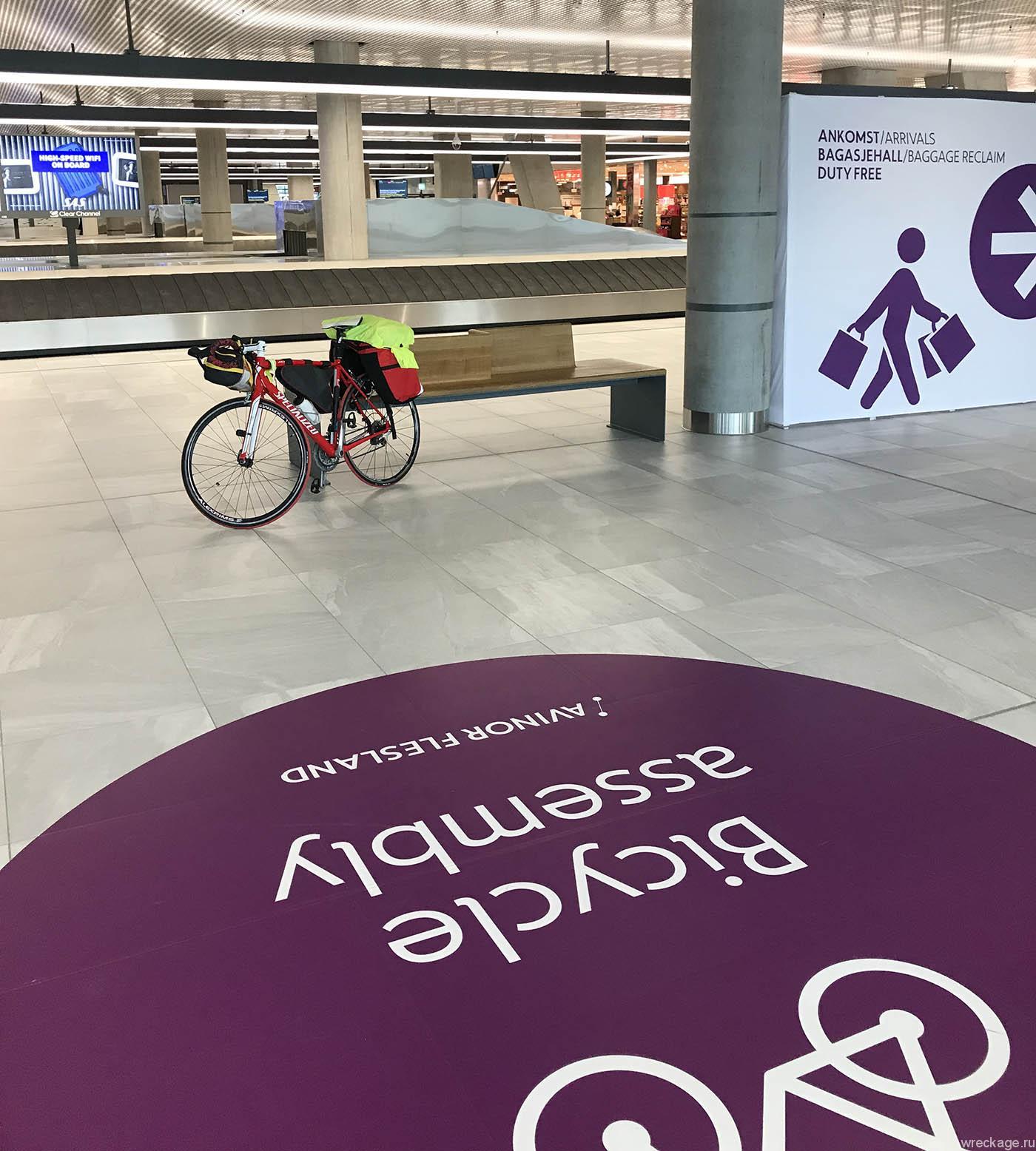 зона сборки велосипедов в аэропорту Норвегии
