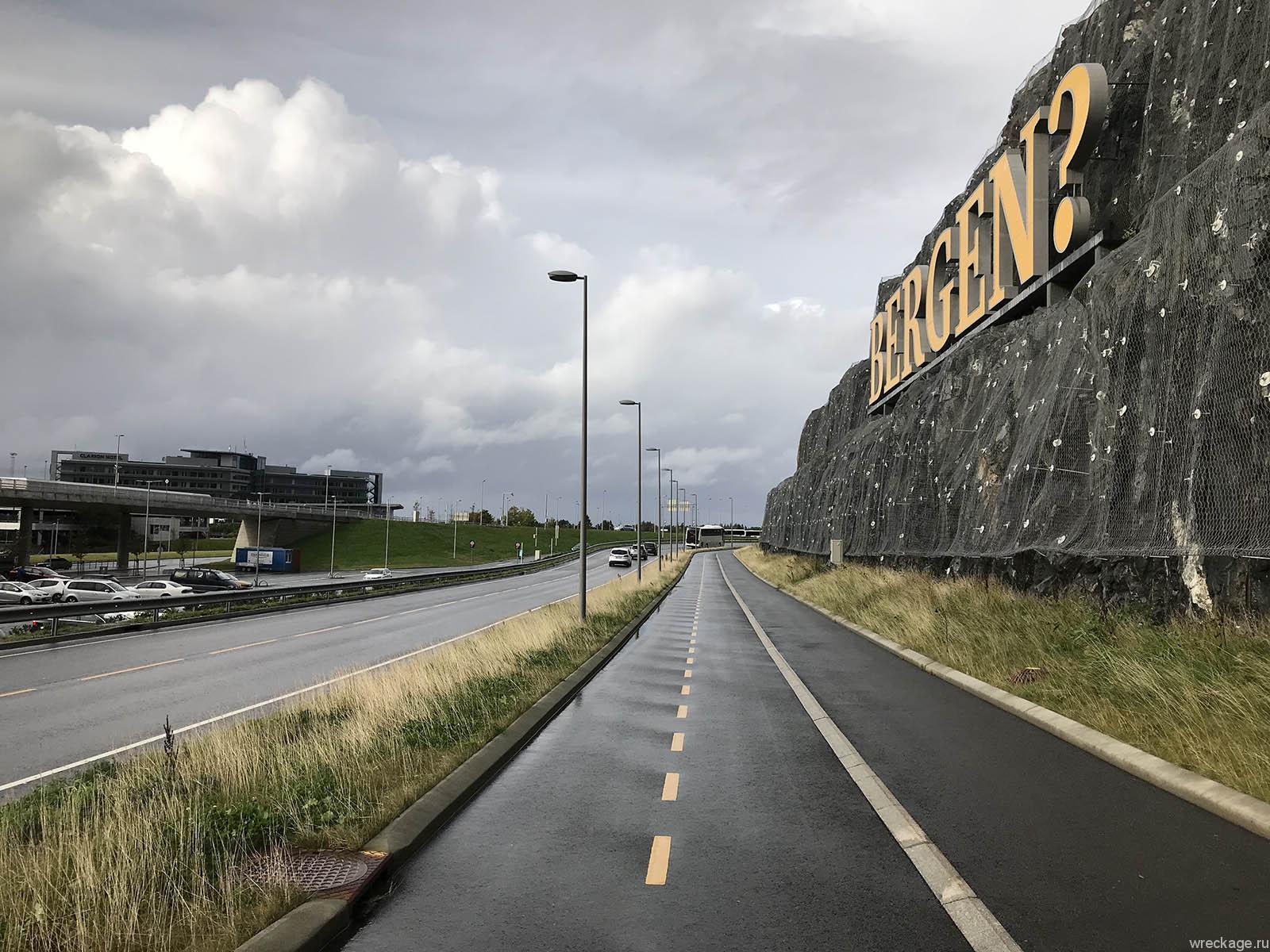 вело дорожка из аэропорта Бергена