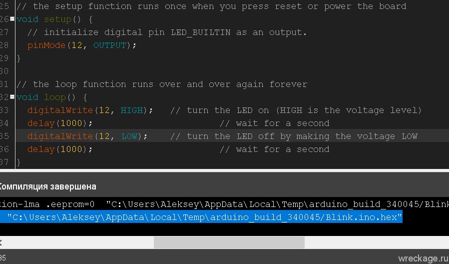 Путь и место hex кода arduino