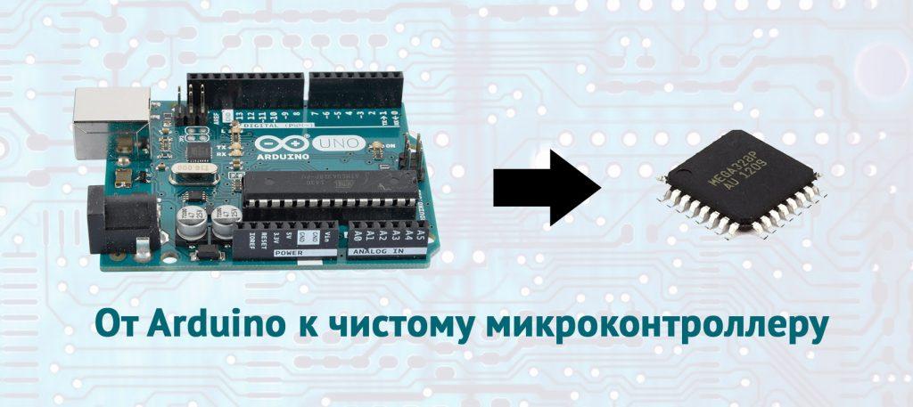 от arduino к голому микроконтроллеру