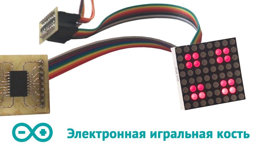 Проект arduino электронная игральная кость