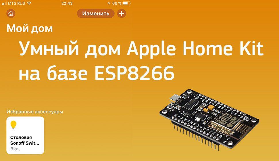 Умный дом Apple Home Kit на базе esp8266