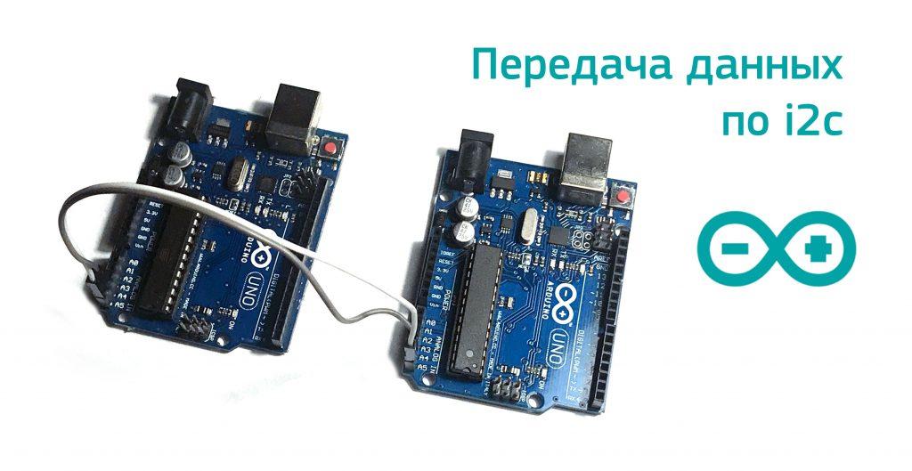 передача данных по i2c arduino