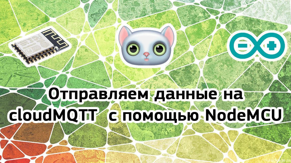 Отправка данных на cloudMQTT сервер с ESP8266