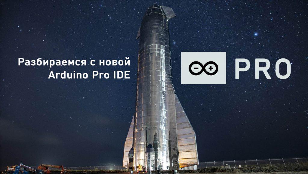 arduino pro ide - новый редактор