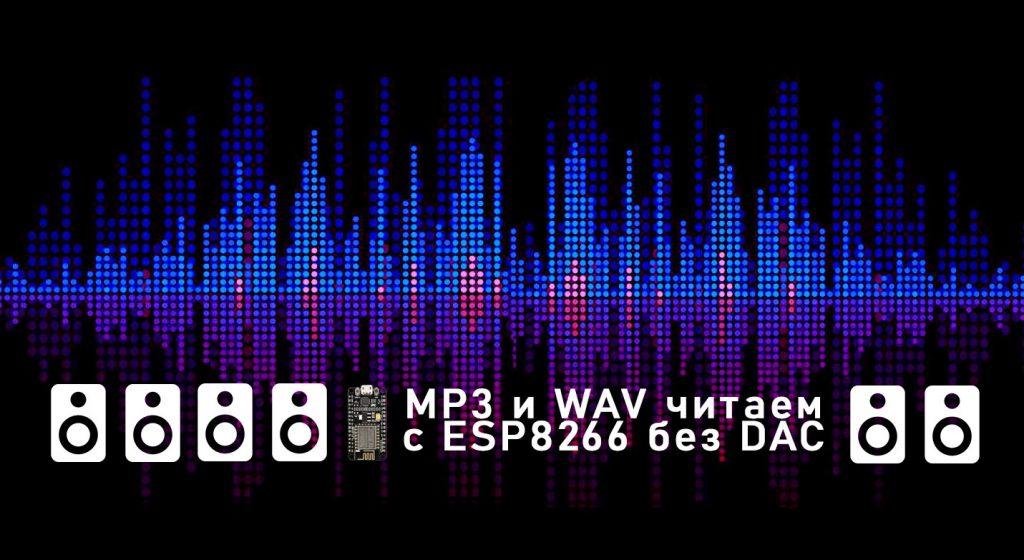 wav и mp3 c esp8266 без ЦАП