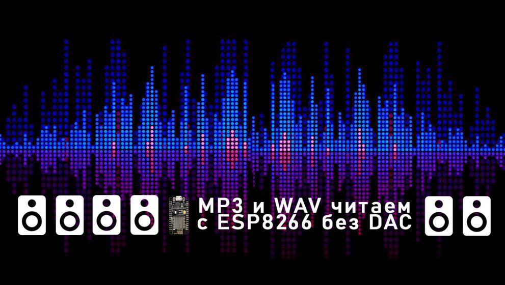 Аудио MP3 и WAV с ESP8266. Работа с файловой системой SPIFFS