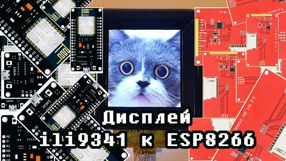 Подключение дисплея  ili9341 к ESP8266. Вывод JPG картинки