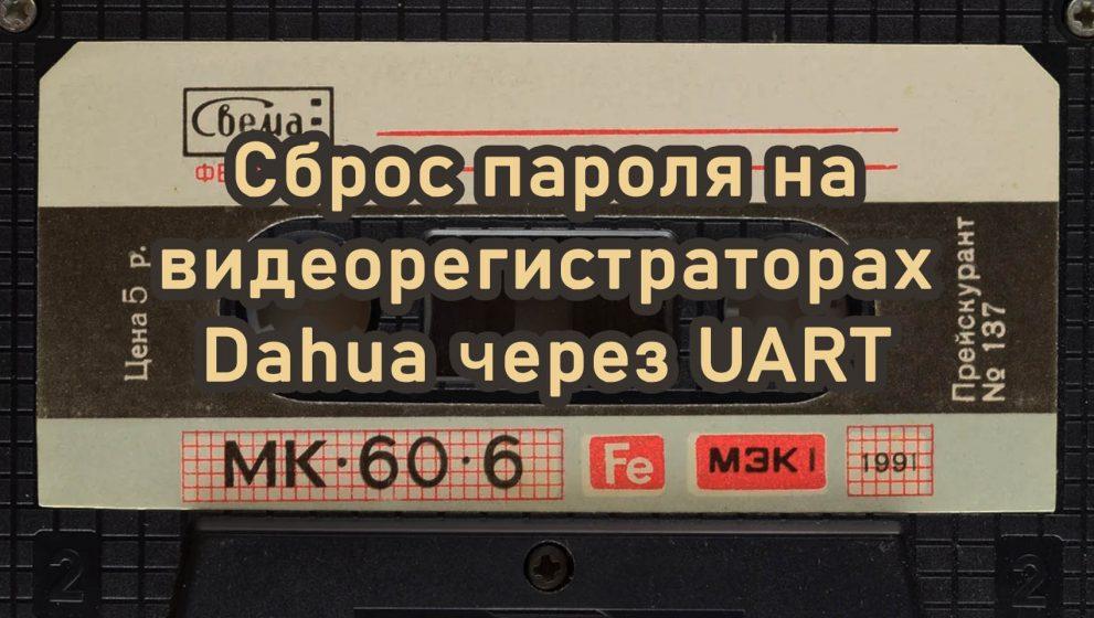 Сброс пароля на регистраторах Dahua (5108C) первых серий