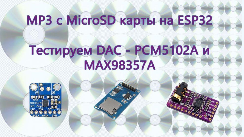 MP3 на ESP32. Музыка и звуки с SD карты. Тестируем PCM5102A и MAX98357A