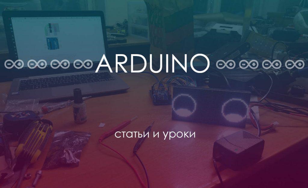 ардуино уроки и статьи
