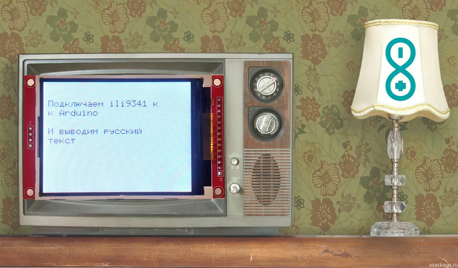 Дисплей ili9341 SPI подключение к Arduino. Русские символы и текст